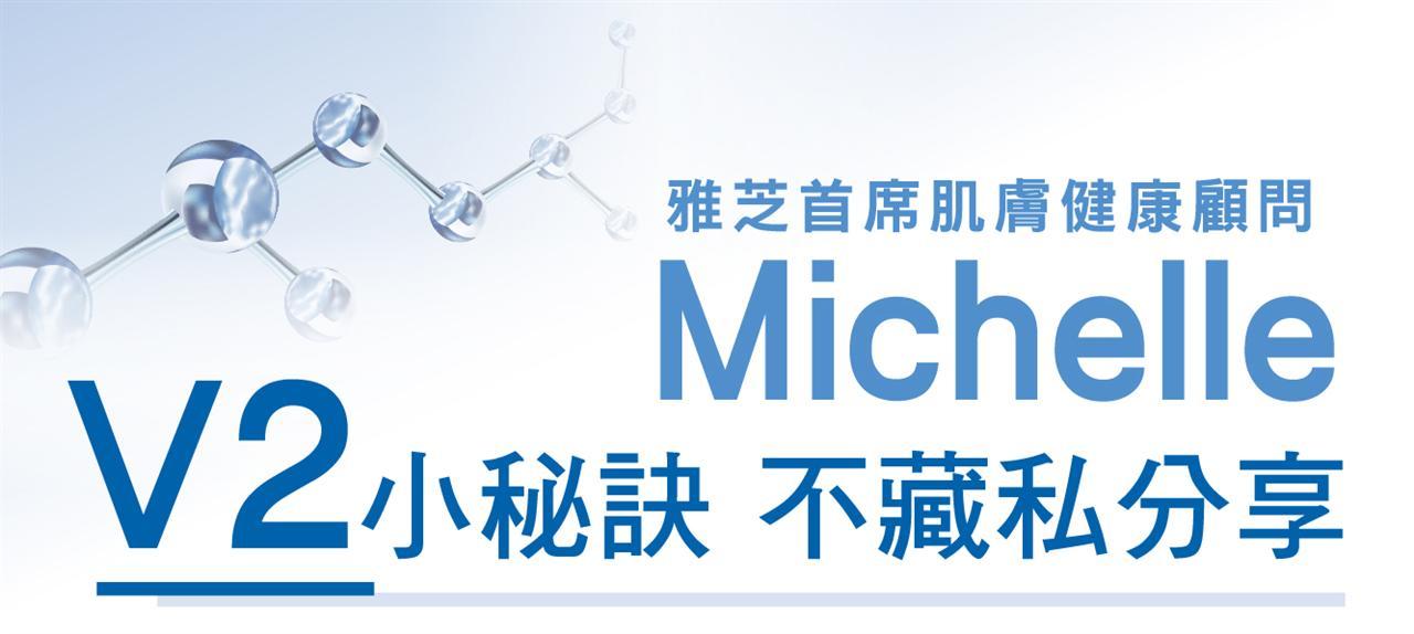 雅芝首席肌膚健康顧問 Michelle V2小祕訣 不藏私分享