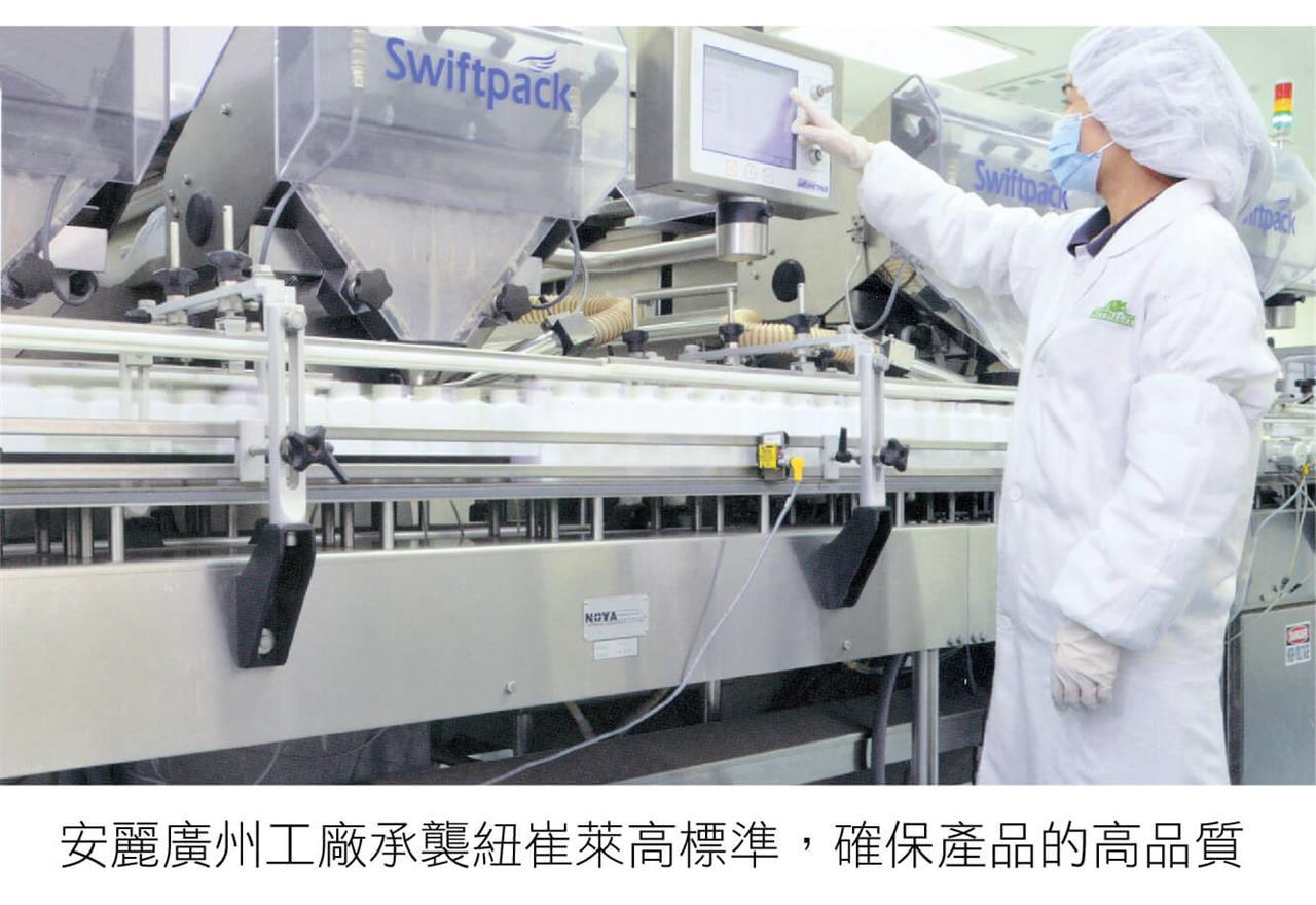 安麗廣州工廠承襲紐崔萊高標準,確保產品的高品質
