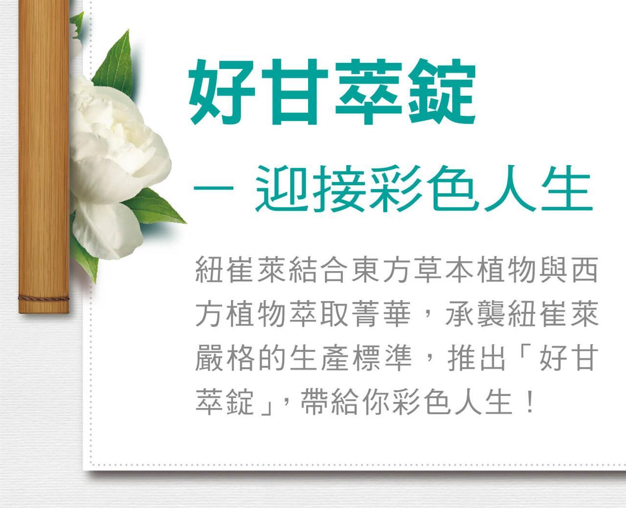 好甘萃錠-迎接彩色人生 紐崔萊結合東方草本植物與西方植物萃取菁華,承襲紐崔萊嚴格的生產標準,推出 「好甘萃錠」, 帶給你彩色人生!