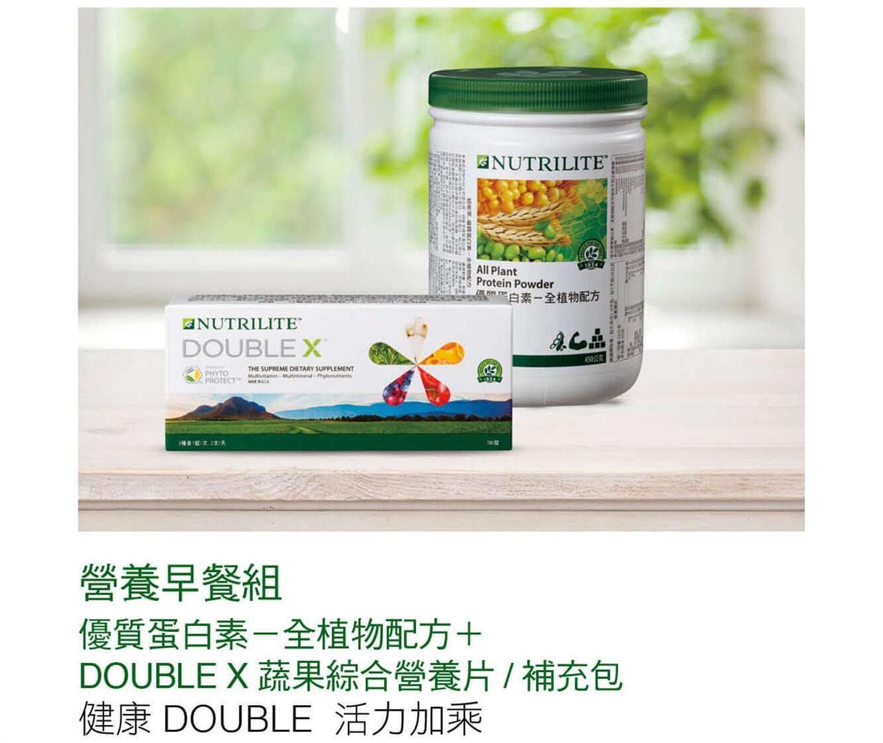 營養早餐組 優質蛋白素-全植物配方+DOUBLE X蔬果綜合營養片/補充包 健康DOUBLE  活力加乘