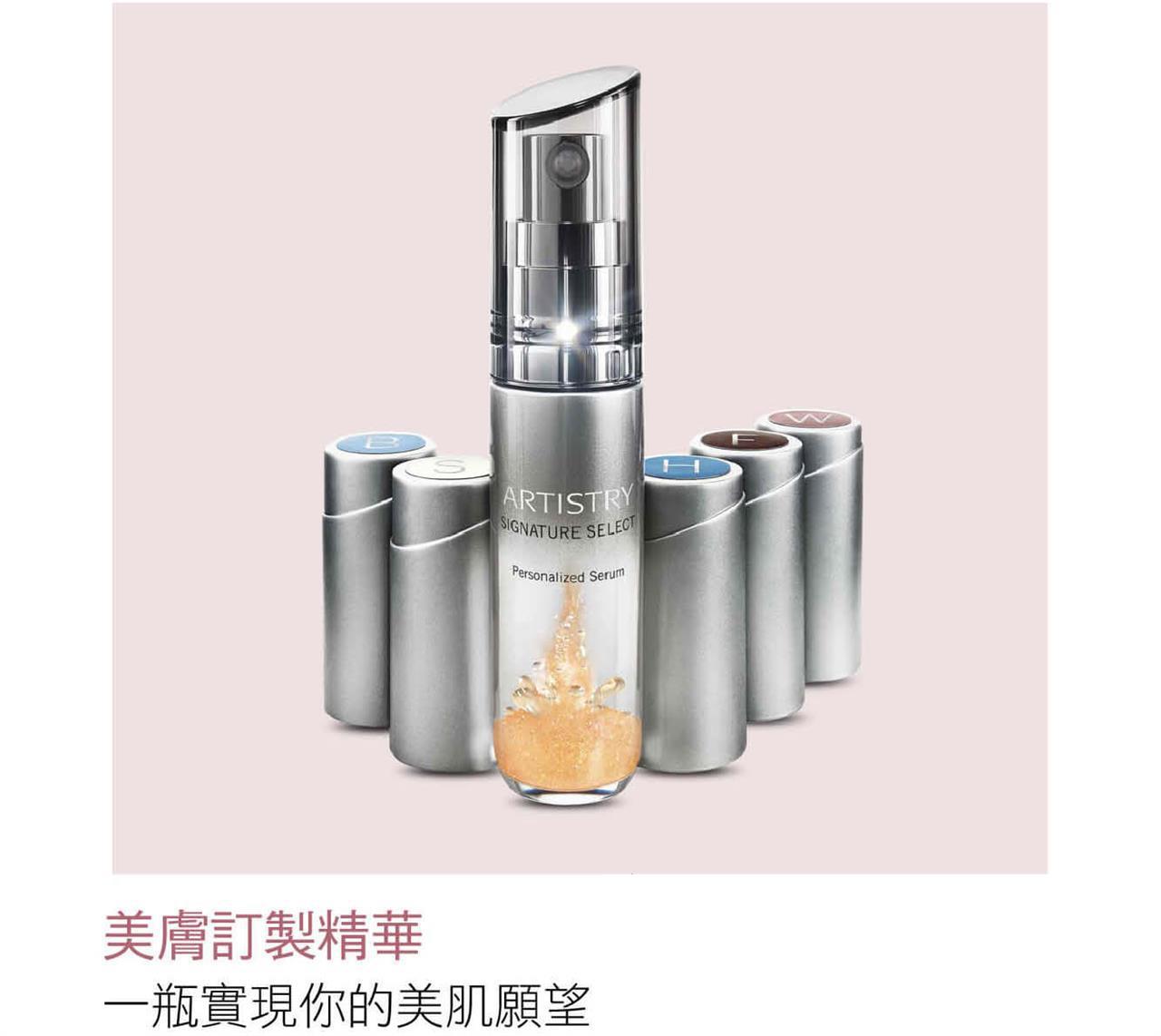 美膚訂製精華 一瓶實現你的美肌願望 2019年4月上市