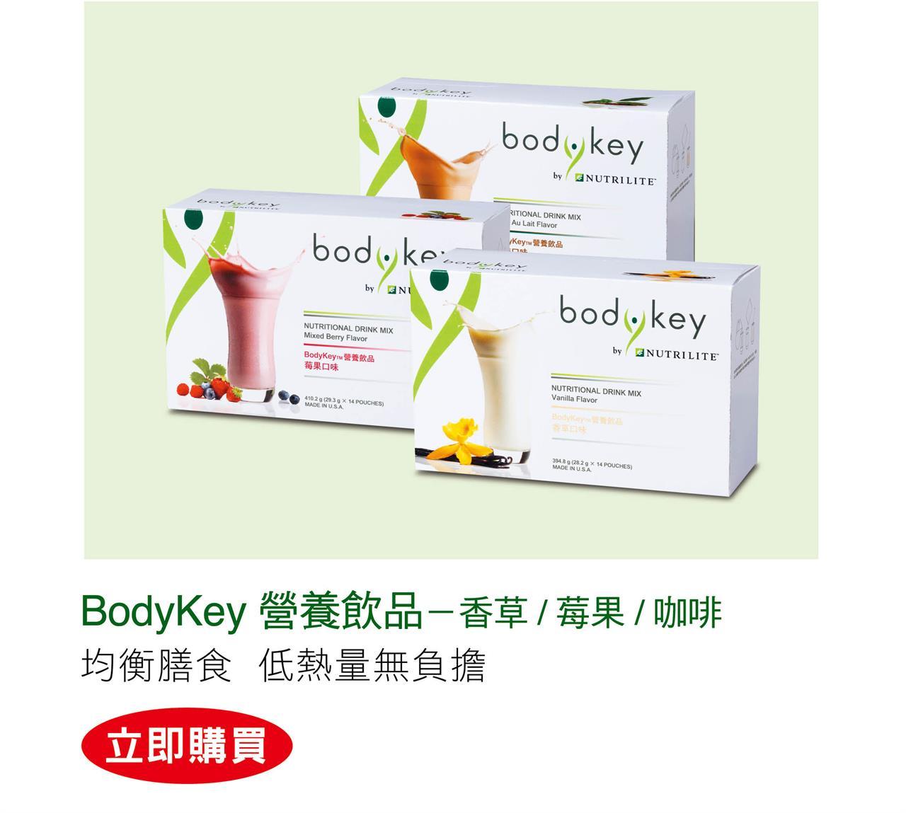 BodyKey營養飲品-香草/莓果/咖啡
