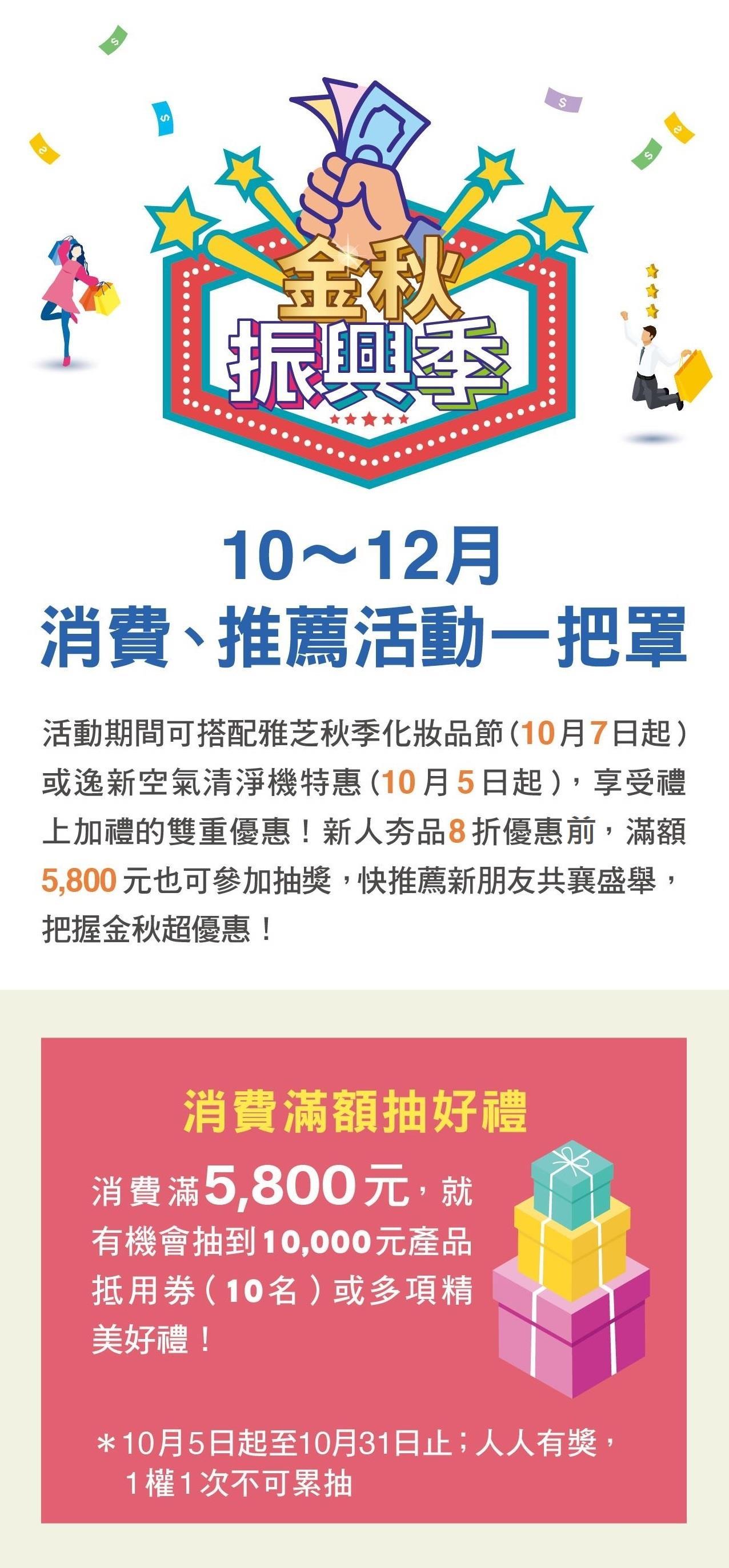 金秋振興季 10~12月消費、推薦活動一把罩